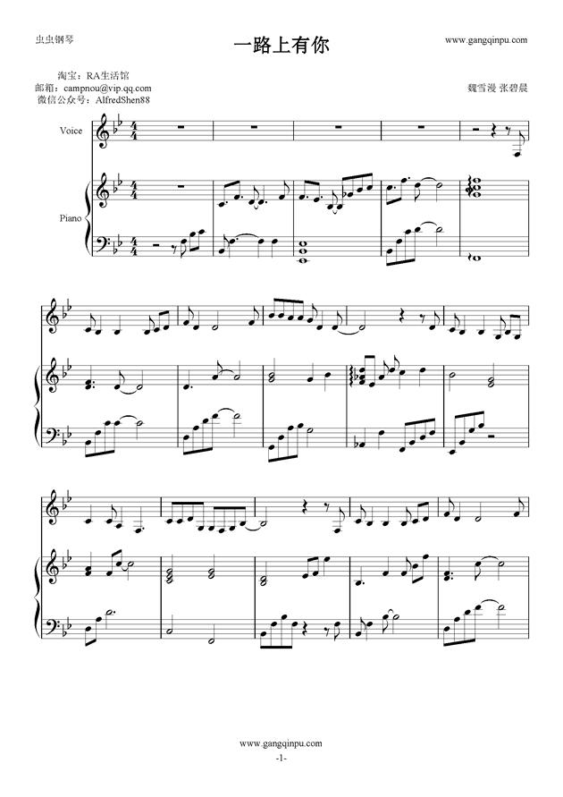 一路上有你钢琴谱 第1页