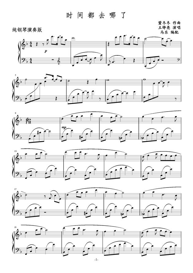 时间都去哪了钢琴谱 第1页