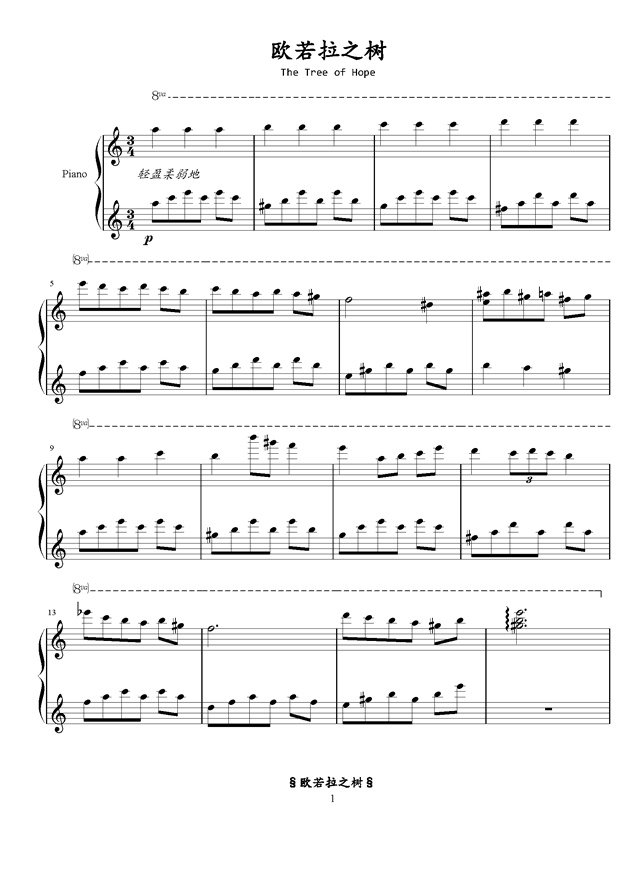 欧若拉之树钢琴谱 第1页