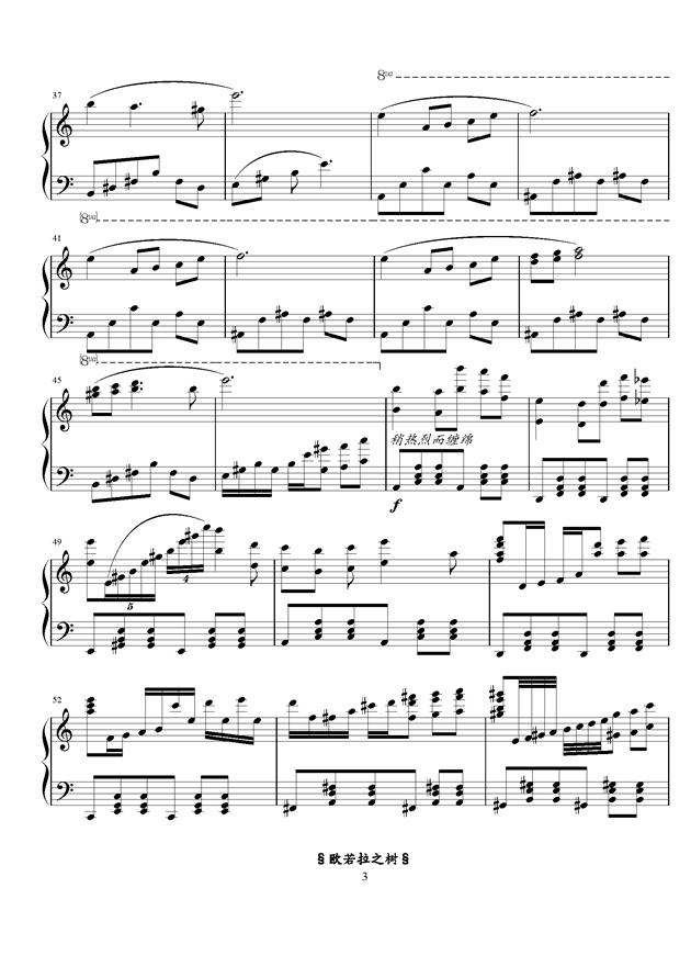 欧若拉之树钢琴谱 第3页