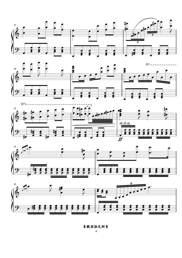 欧若拉之树钢琴谱 第4页