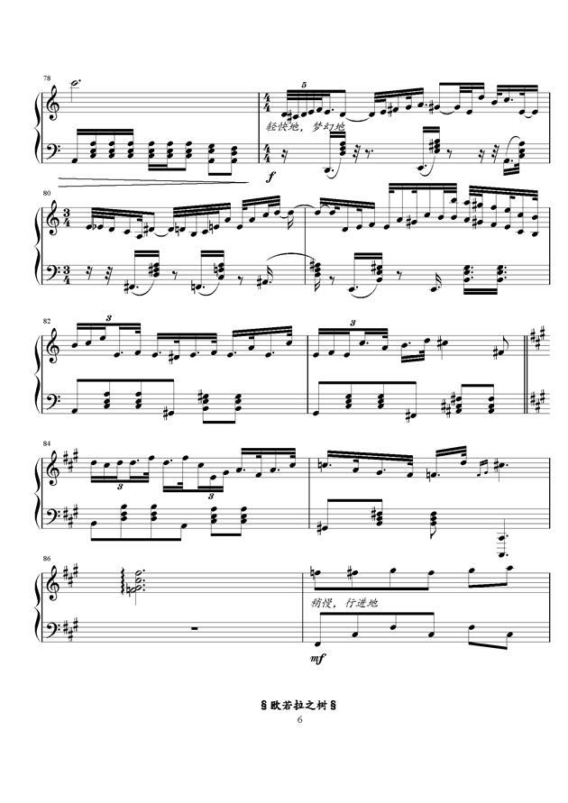 欧若拉之树钢琴谱 第6页