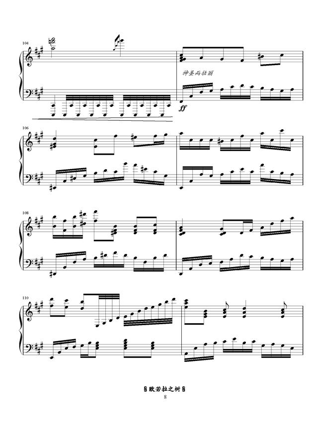欧若拉之树钢琴谱 第8页