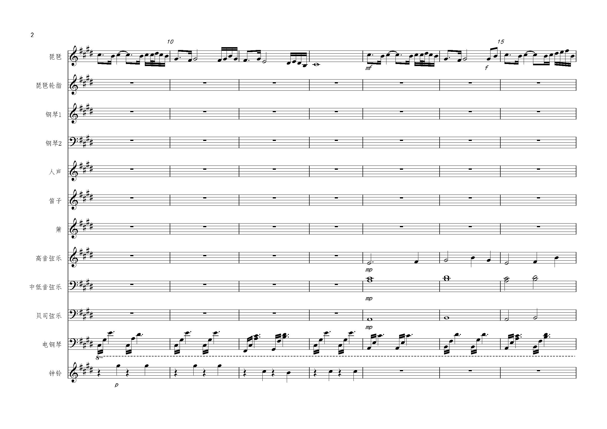 琵琶语钢琴谱 第2页