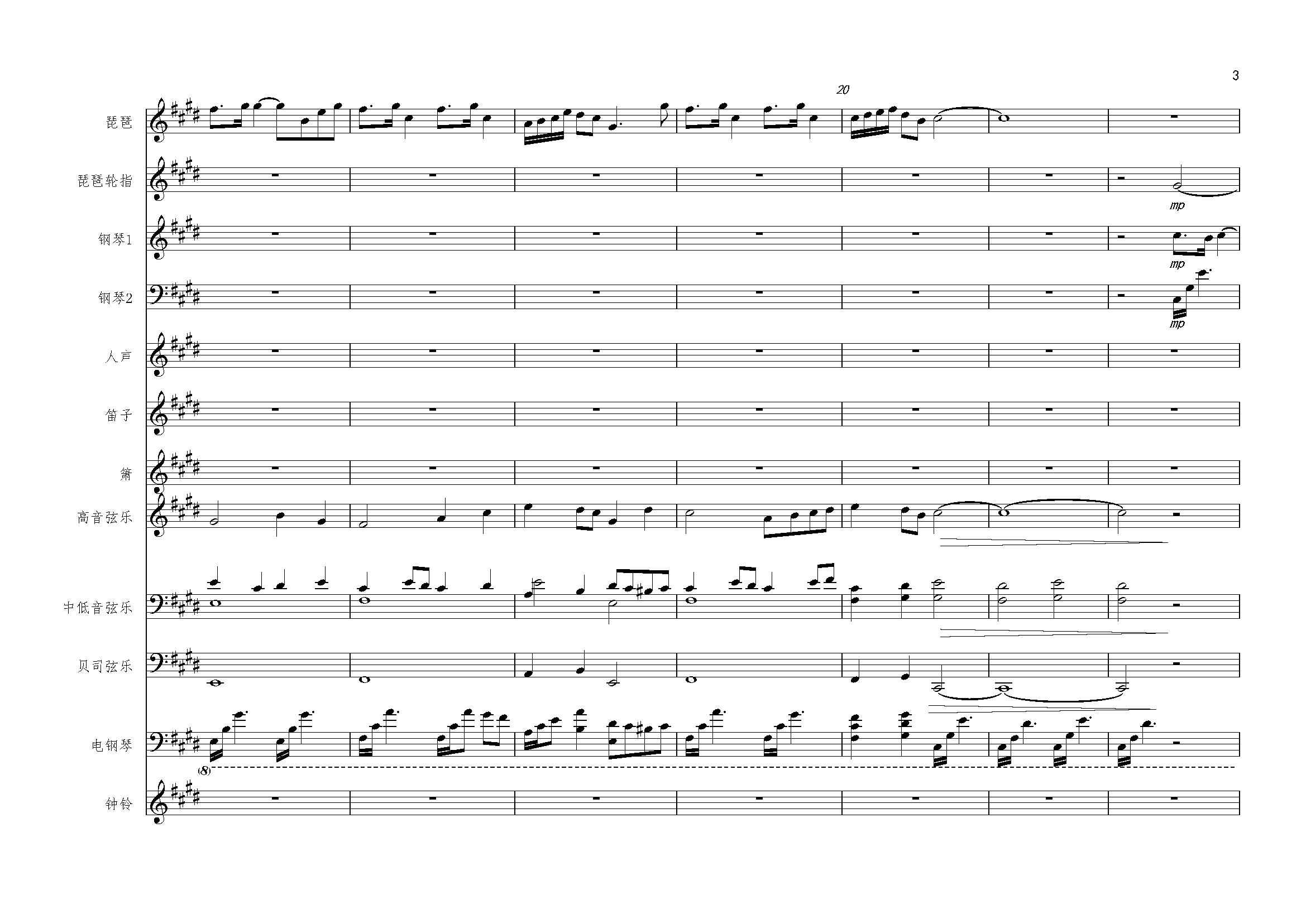 琵琶语钢琴谱 第3页