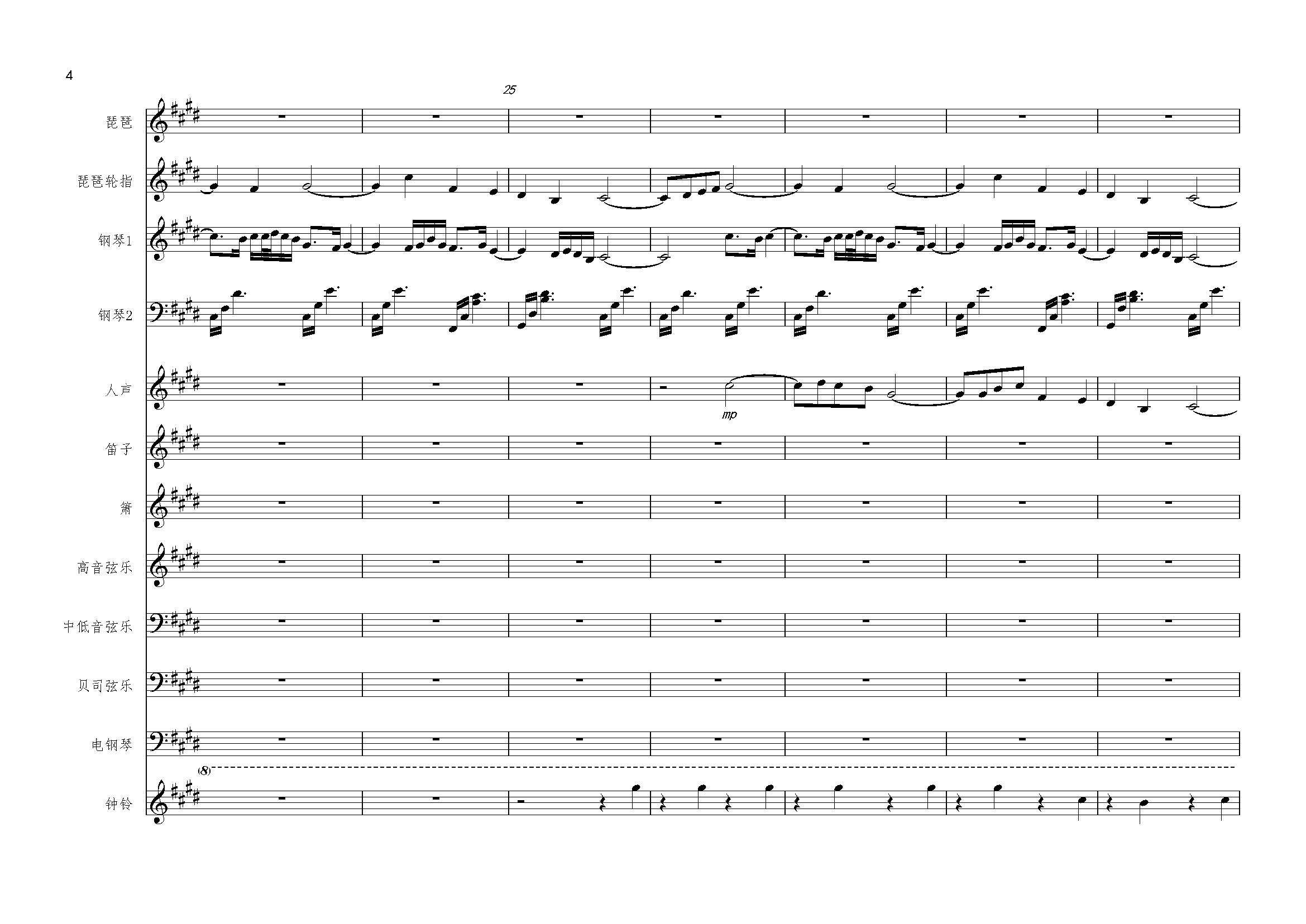 琵琶语钢琴谱 第4页