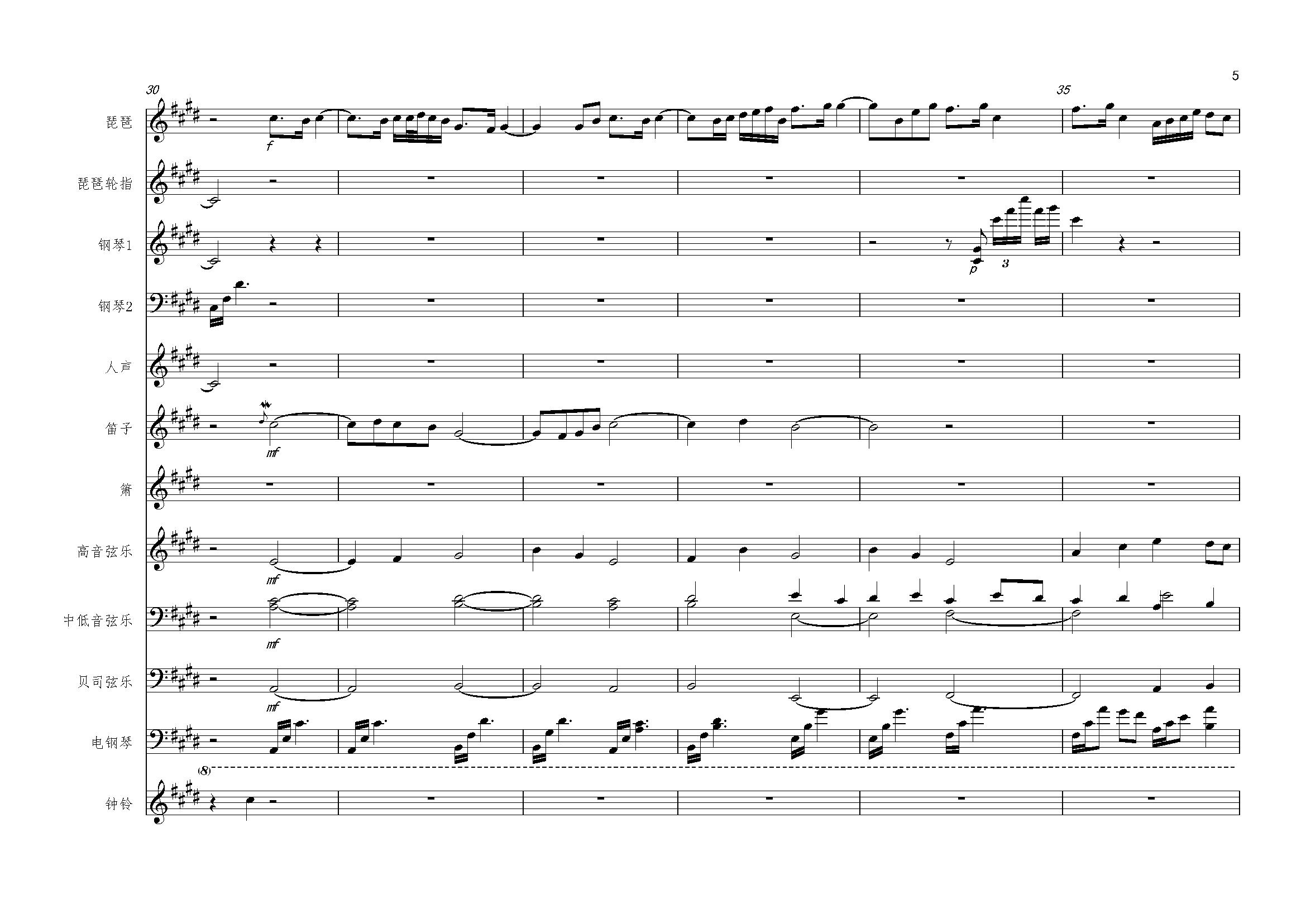 琵琶语钢琴谱 第5页