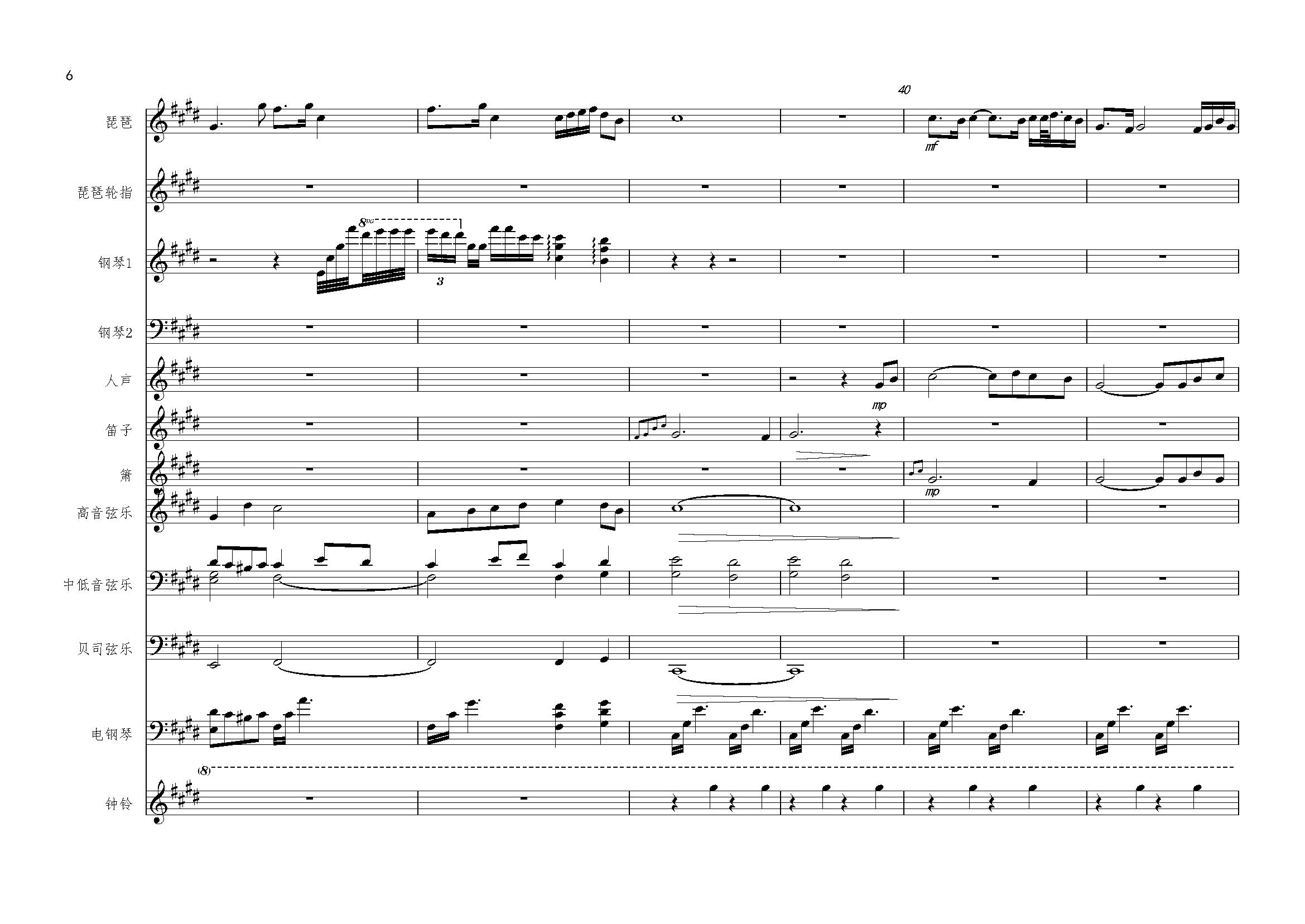 琵琶语钢琴谱 第6页