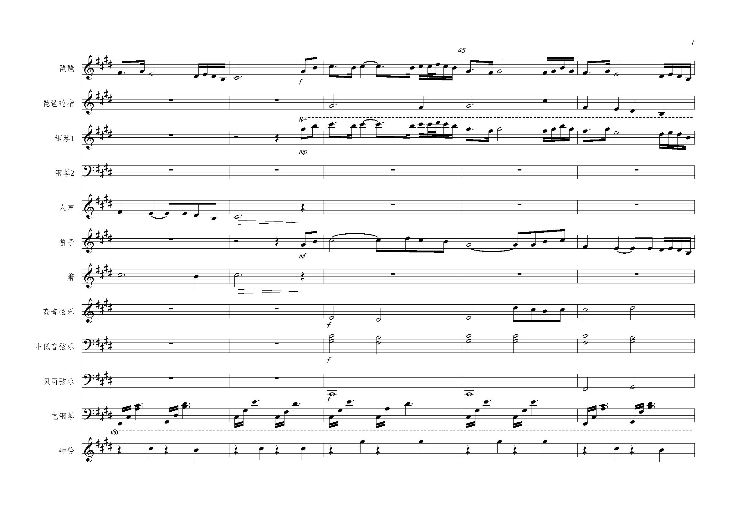 琵琶语钢琴谱 第7页