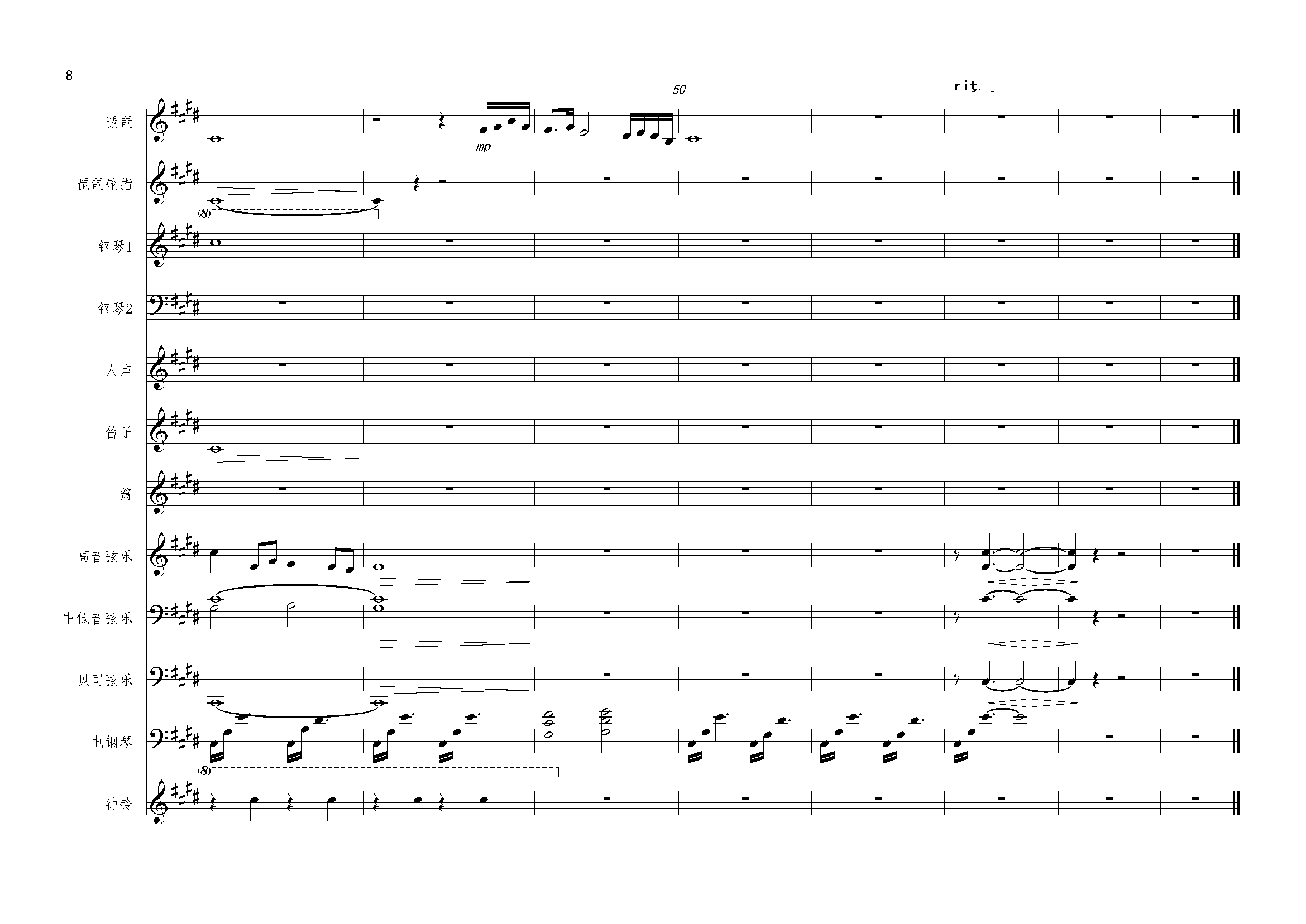 琵琶语钢琴谱 第8页