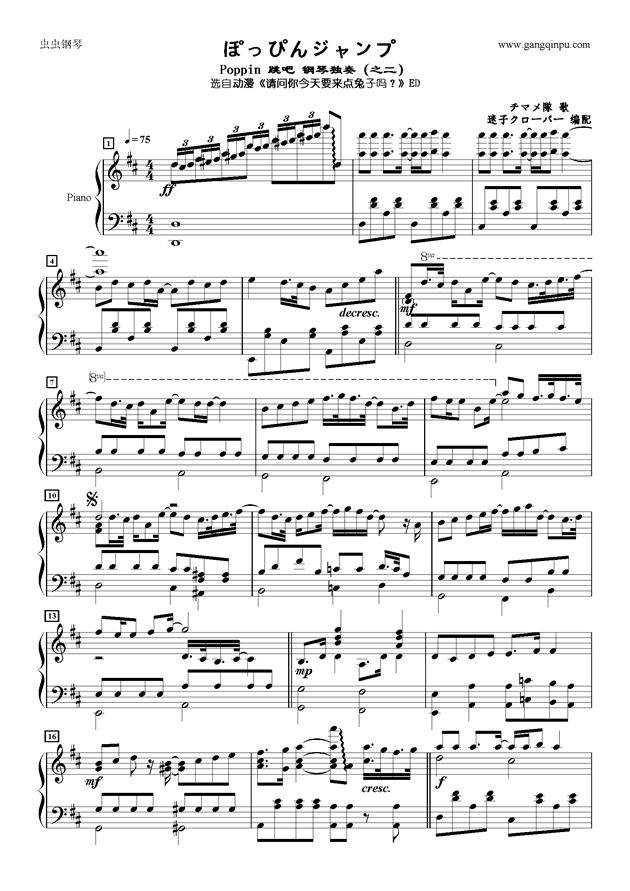 ぽっぴんジャンプ钢琴谱 第1页