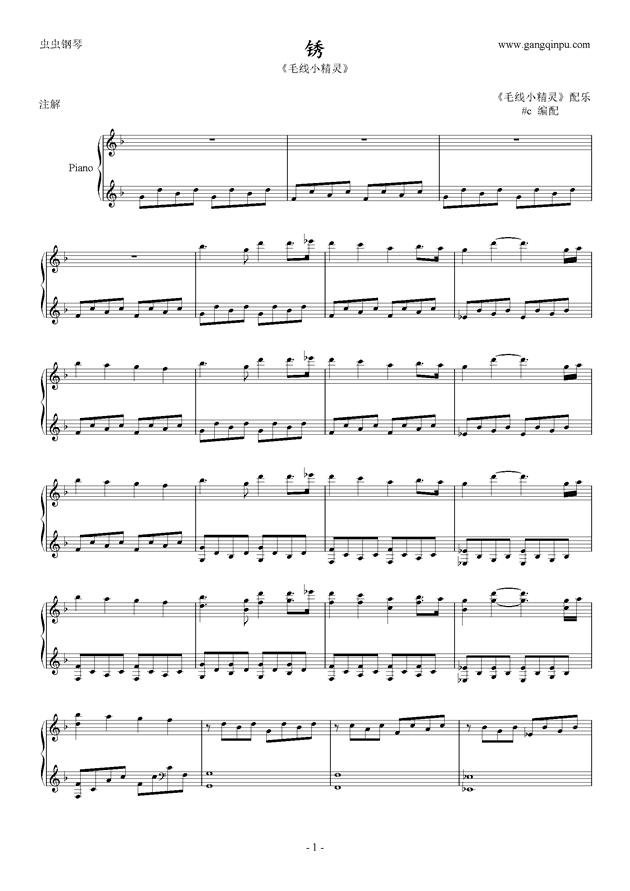 锈钢琴谱 第1页