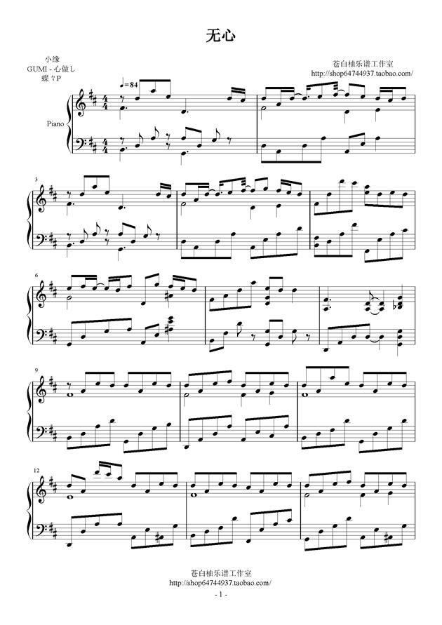心做し(无心)钢琴谱 第1页