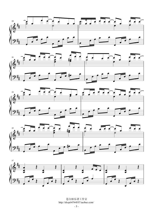心做し(无心)钢琴谱 第3页
