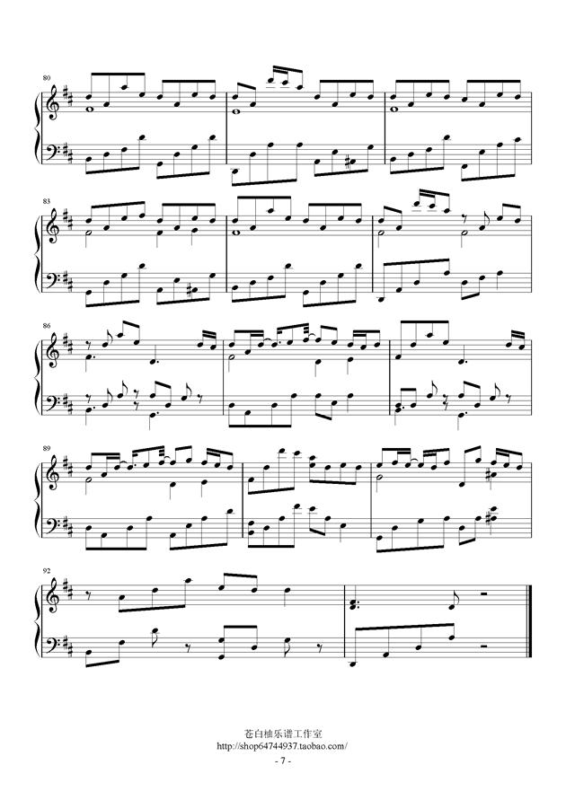 心做し(无心)钢琴谱 第7页
