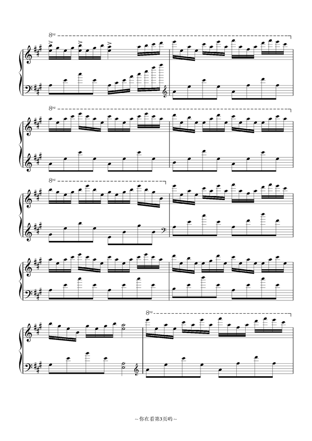 小星星钢琴谱 第3页