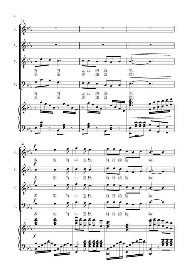 中国梦混声合唱钢琴谱,多彩中国梦混声合唱钢琴谱网,多彩中国梦