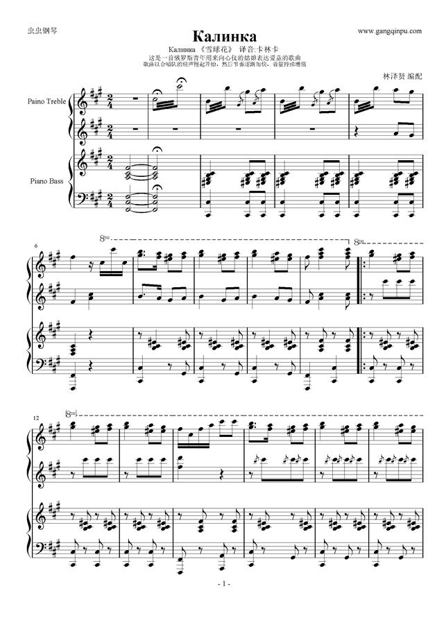 卡林卡 合唱四手伴奏 ,卡林卡 合唱四手伴奏 钢琴谱,卡林卡 合唱四手