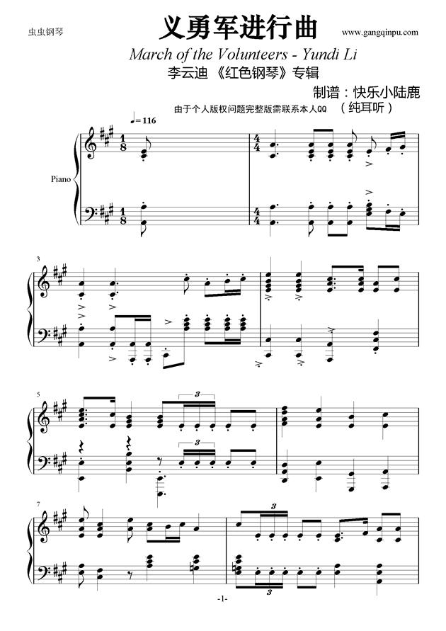 义勇军进行曲ag88环亚娱乐谱 第1页