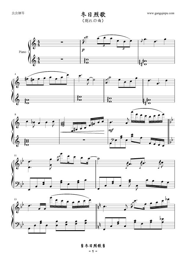 冬日烈歌钢琴谱 第1页