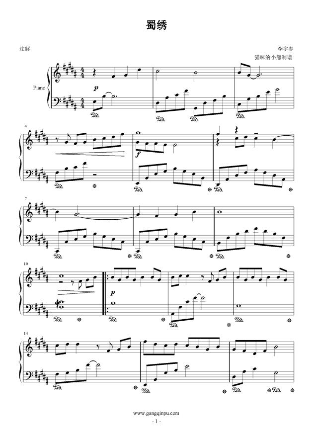 蜀绣钢琴谱 第1页