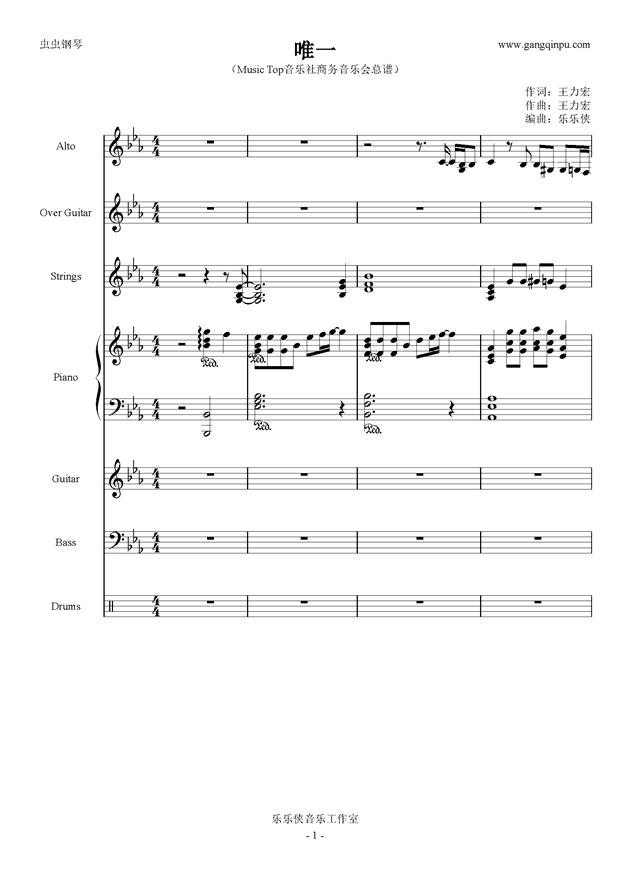 唯一(乐队总谱)钢琴谱 第1页