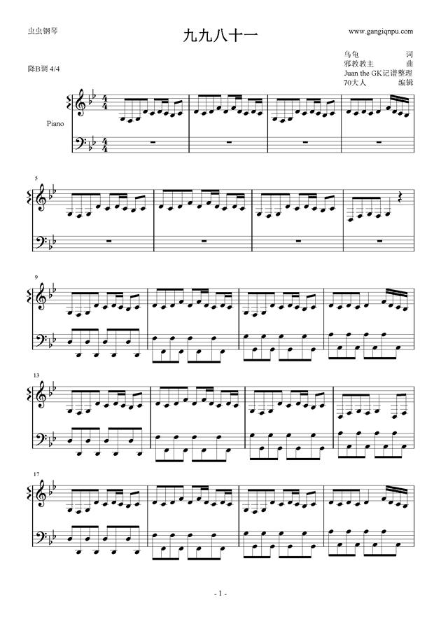 九级旱天雷钢琴曲谱-一,九九八十一钢琴谱,九九八十一钢琴谱网,九九八十一钢琴谱