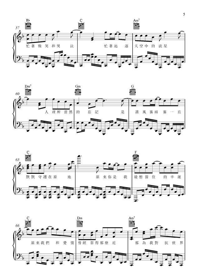 小幸运钢琴谱 第5页