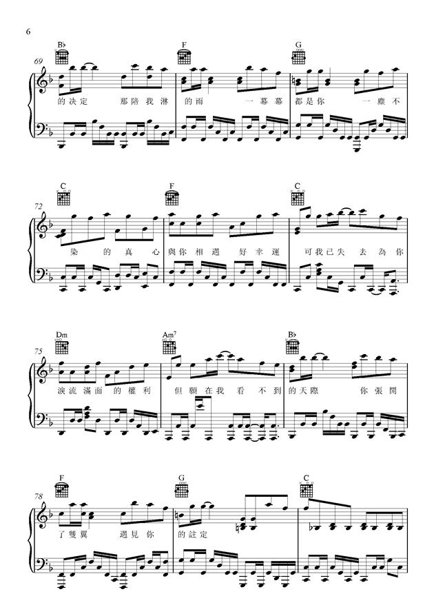 小幸运钢琴谱 第6页