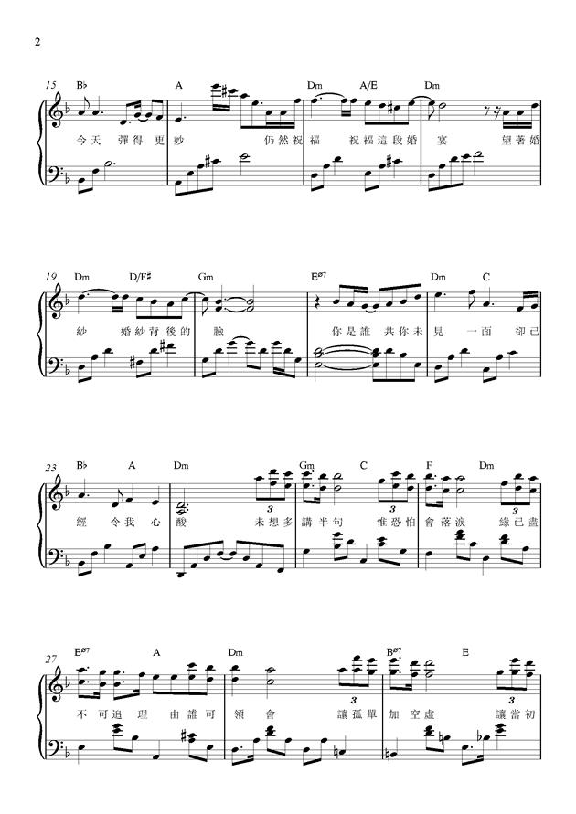 后钢琴谱简谱_夜后咏叹调钢琴谱简谱