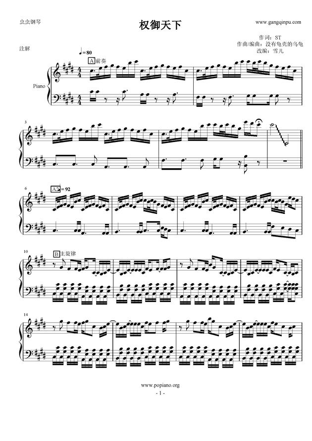 权御天下钢琴谱 第1页