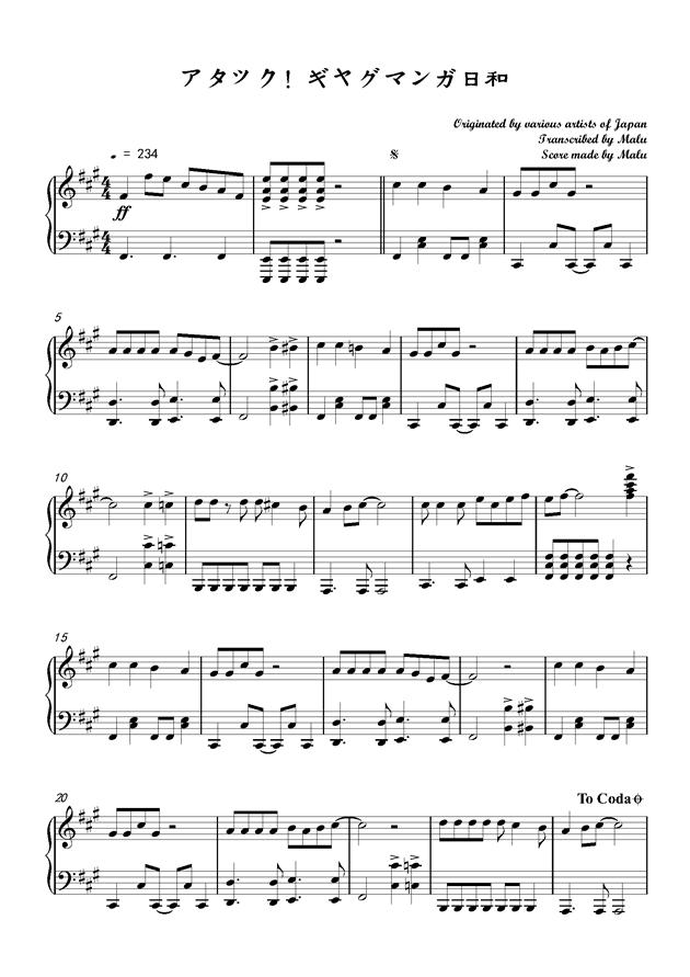 アタック!ギャグマンガ日和钢琴谱 第1页