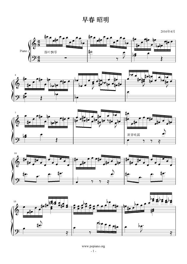 早春 昭明钢琴谱 第1页