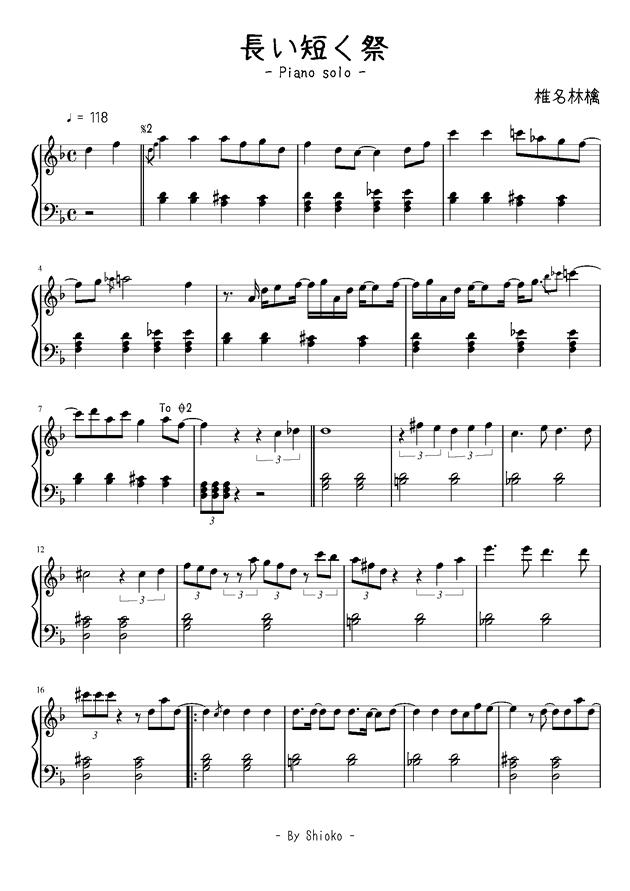 �Lい短く祭钢琴谱 第1页
