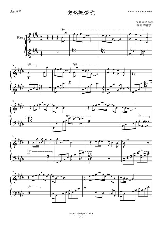 突然想爱你钢琴谱 第1页