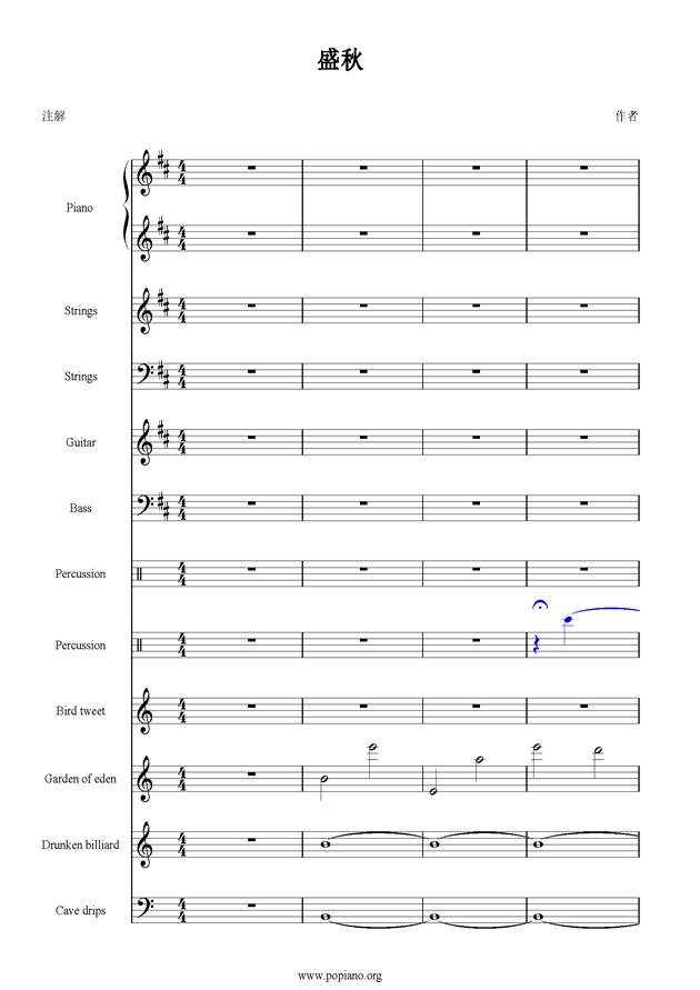 盛秋-落叶的旅行钢琴谱 第1页