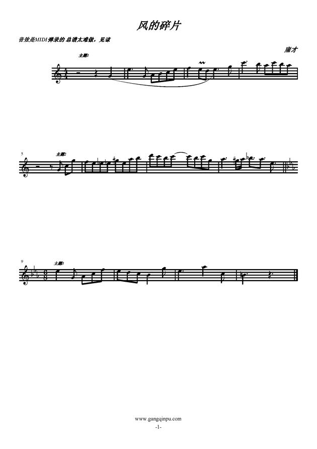 风的碎片钢琴谱 第1页