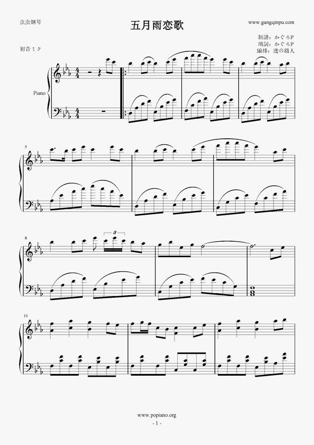 五月雨恋歌,五月雨恋歌钢琴谱,五月雨恋歌钢琴谱网,五月雨恋歌