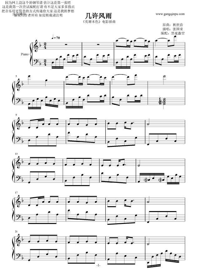 几许风雨钢琴谱 第1页