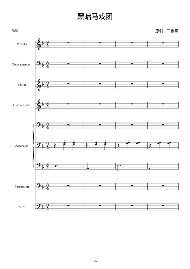 黑暗马戏团钢琴谱 第1页