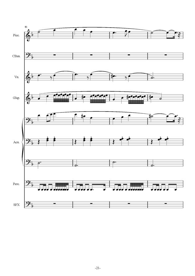黑暗马戏团钢琴谱 第21页