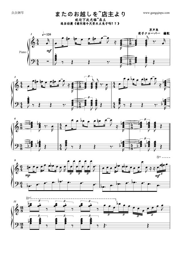 またのお越しを~店主より钢琴谱 第1页