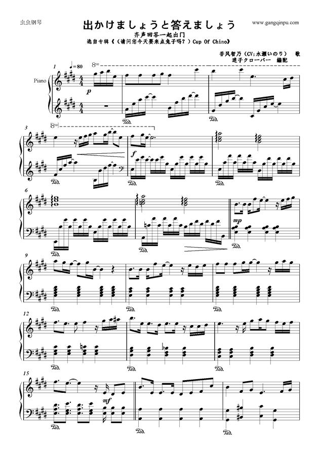 出かけましょうと答えましょう钢琴谱 第1页