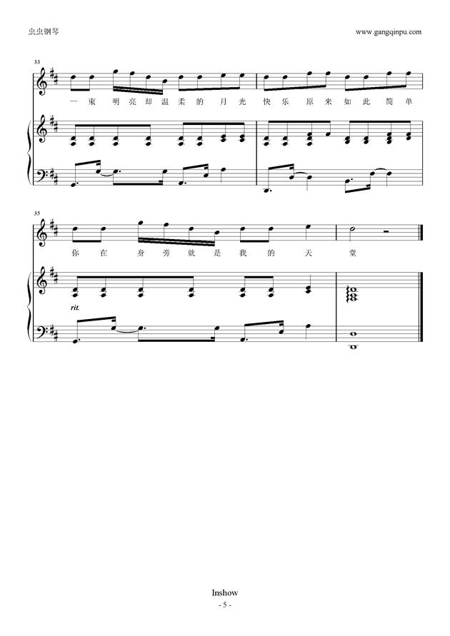 画钢琴谱 第5页