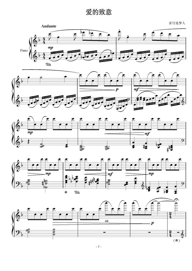 爱的致意钢琴谱 第1页