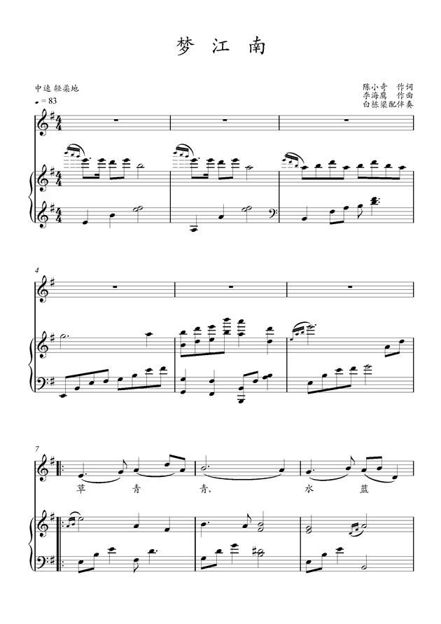 梦江南钢琴谱 第1页