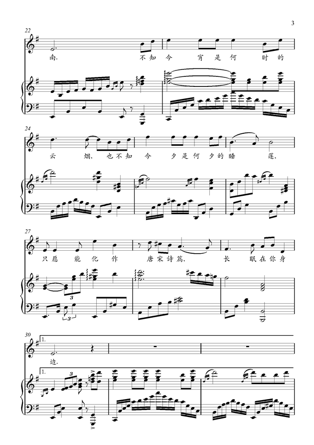 梦江南钢琴谱 第3页