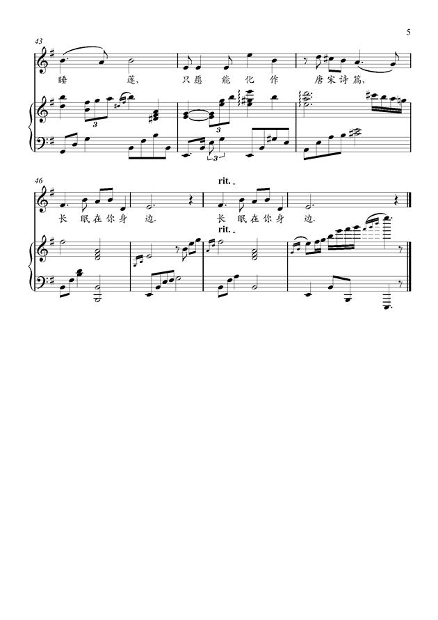 梦江南钢琴谱 第5页