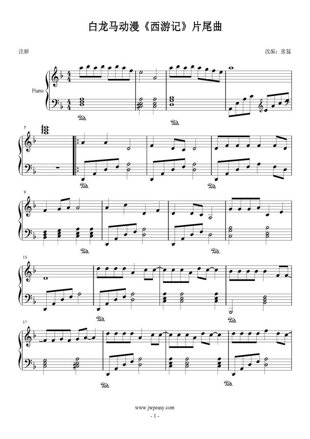 西游记钢琴谱 第1页