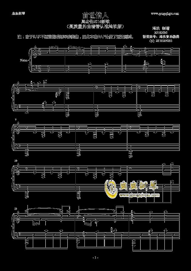 前世情人钢琴谱 第1页